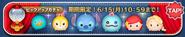 DisneyTsumTsum PickupCapsule Japan PerryMissBunnyStitchScrumpArielRapunzel Banner 20150613