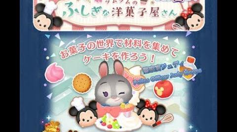 Disney Tsum Tsum - Police Officer Judy Hopps (Pastry Shop Wonderland - Card 4 - 5 Japan Ver)