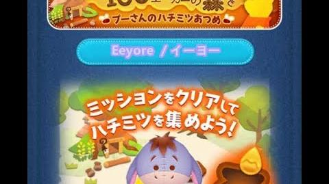 Disney Tsum Tsum - Eeyore (Collect Honey in the 100 Acre Forest! Event Bonus Card - 1 Japan Ver)