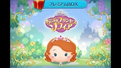 Disney Tsum Tsum - Sofia (Japan Ver) ソフィア