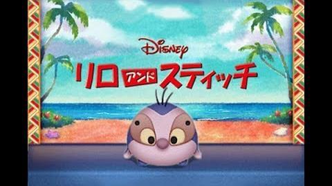 Disney Tsum Tsum - Dr. Jumba (Japan Ver) ジャンバ博士 - ツムツム