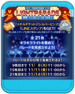 DisneyTsumTsum Events Japan LightParade Screen1 201611