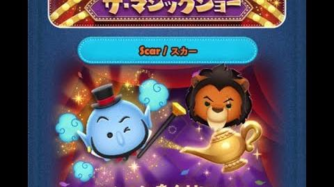 Disney Tsum Tsum - Scar (Genie's The Magic Show - Card 2 - 9 Japan Ver)