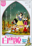 Snow White and the Seven Dwarfs (Japon) 2