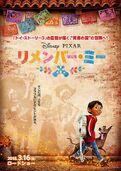 Coco Teaser Poster japones