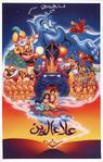 Aladdin Poster Arabia