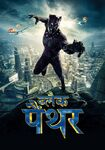 Pantera Negra Teaser Poster Hindi