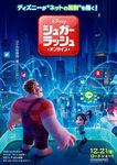 Wreck-It Ralph Teaser Poster Japon