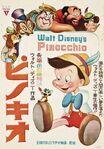 Pinocchio Poster Japones