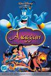 Aladdin DVD Rusia