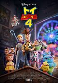 Toy Story 4 Poster Japon