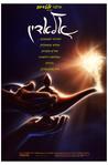 Aladdin Poster Israel
