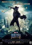 Pantera Negra Teaser Poster Chino