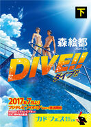 Dive2017MangaBook2