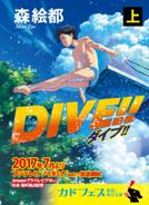 Dive2017MangaBook1