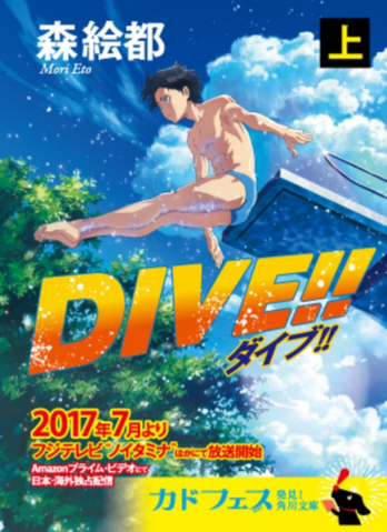 File:Dive2017MangaBook1.png