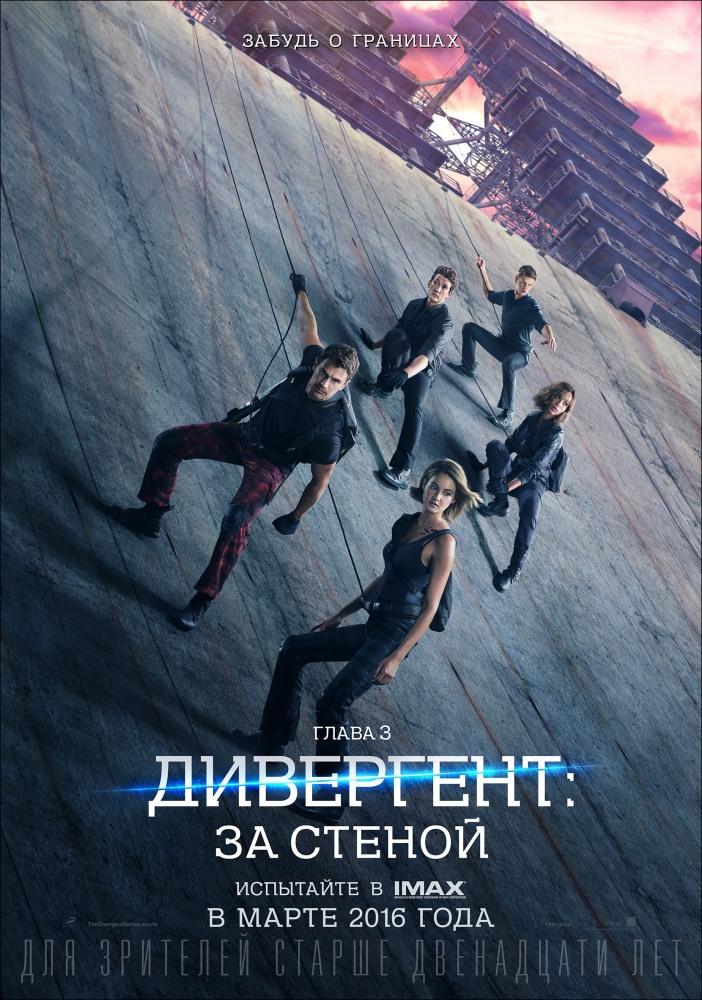 Фильм дивергент, глава 3: за стеной (2016) скачать торрент в.