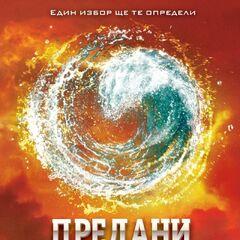 Portada en búlgaro