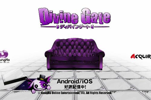 Divine Gate Wiki