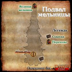 D2 Карта Подвал мельницы