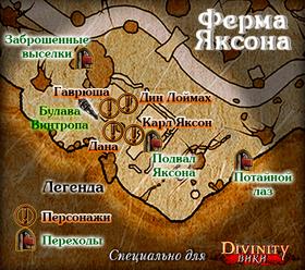 D2 Карта Ферма Яксона