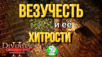 Divinity Original Sin 2 - Везучесть (удача) и ее хитрости-1