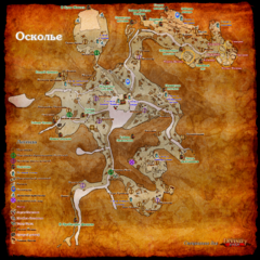 D2 Карта Осколье