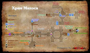 D2 Карта Храм Махоса