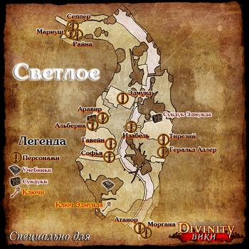 D2 Карта Светлое