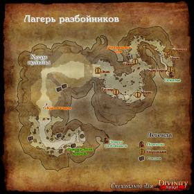 D2 Карта Лагерь разбойников