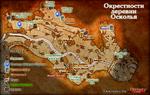 D2 Карта Окрестности деревни Осколья