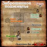 D2 Карта Заброшенное подземелье