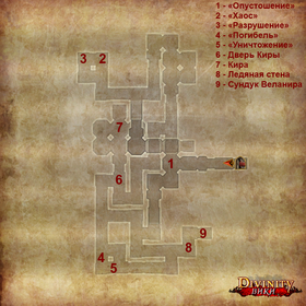 D2 Карта Сердце Замка Киры