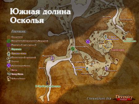 D2 Карта Осколье Юг