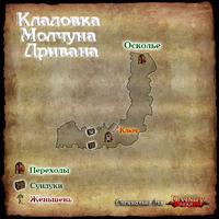 D2 Карта Кладовка Молчуна Дривана