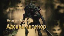 Антенор-ДМС5