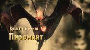 Пиромант-игра-ДМС5
