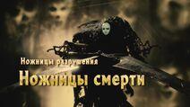Ножницы-смерти-игра-ДМС5
