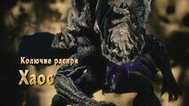 Хаос-игра-ДМС5