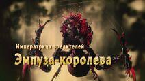 Эмпуза-королева-игра-ДМС5