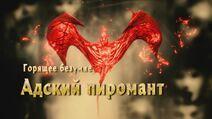 Адский-пиромант-ДМС5