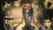 Бафомет-ДМС5