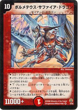 Bolmeteus Titanium Dragon