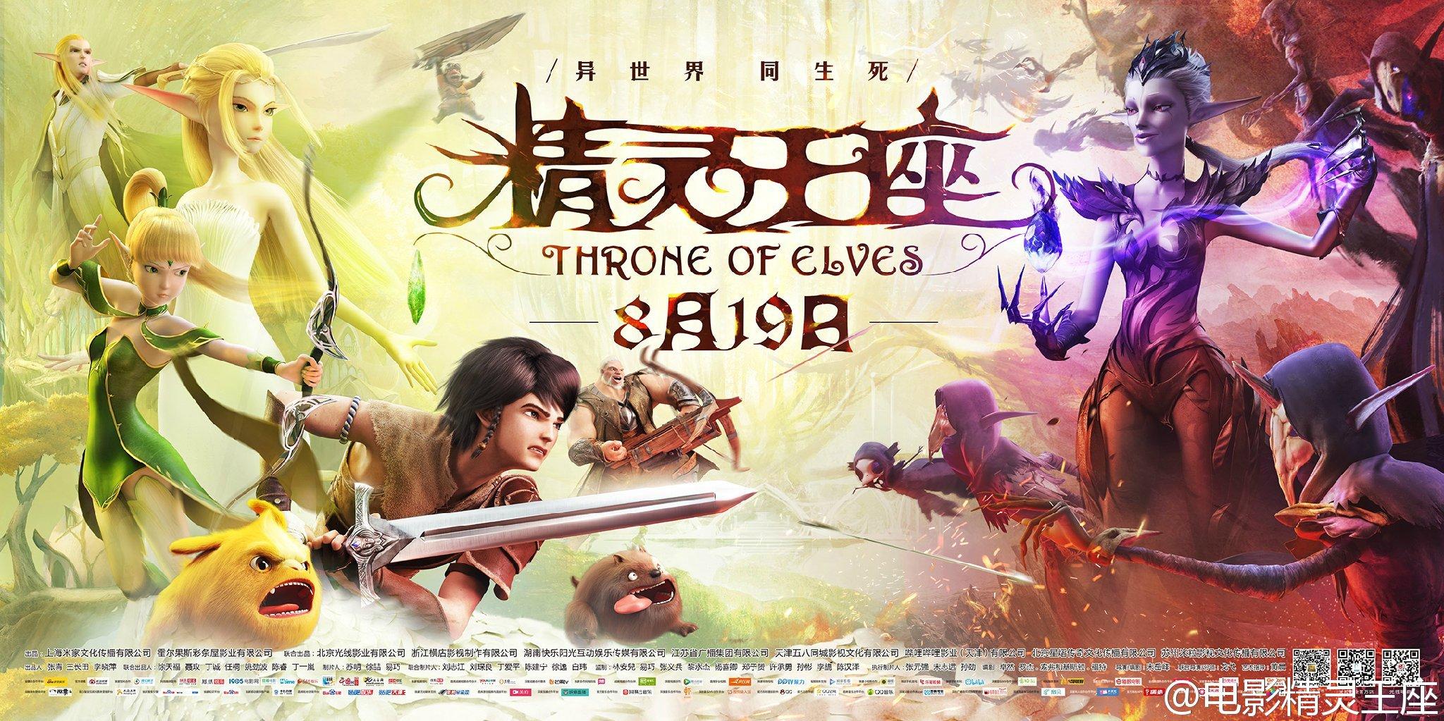 image throne of elves promo jpg dragon nest sea wiki fandom