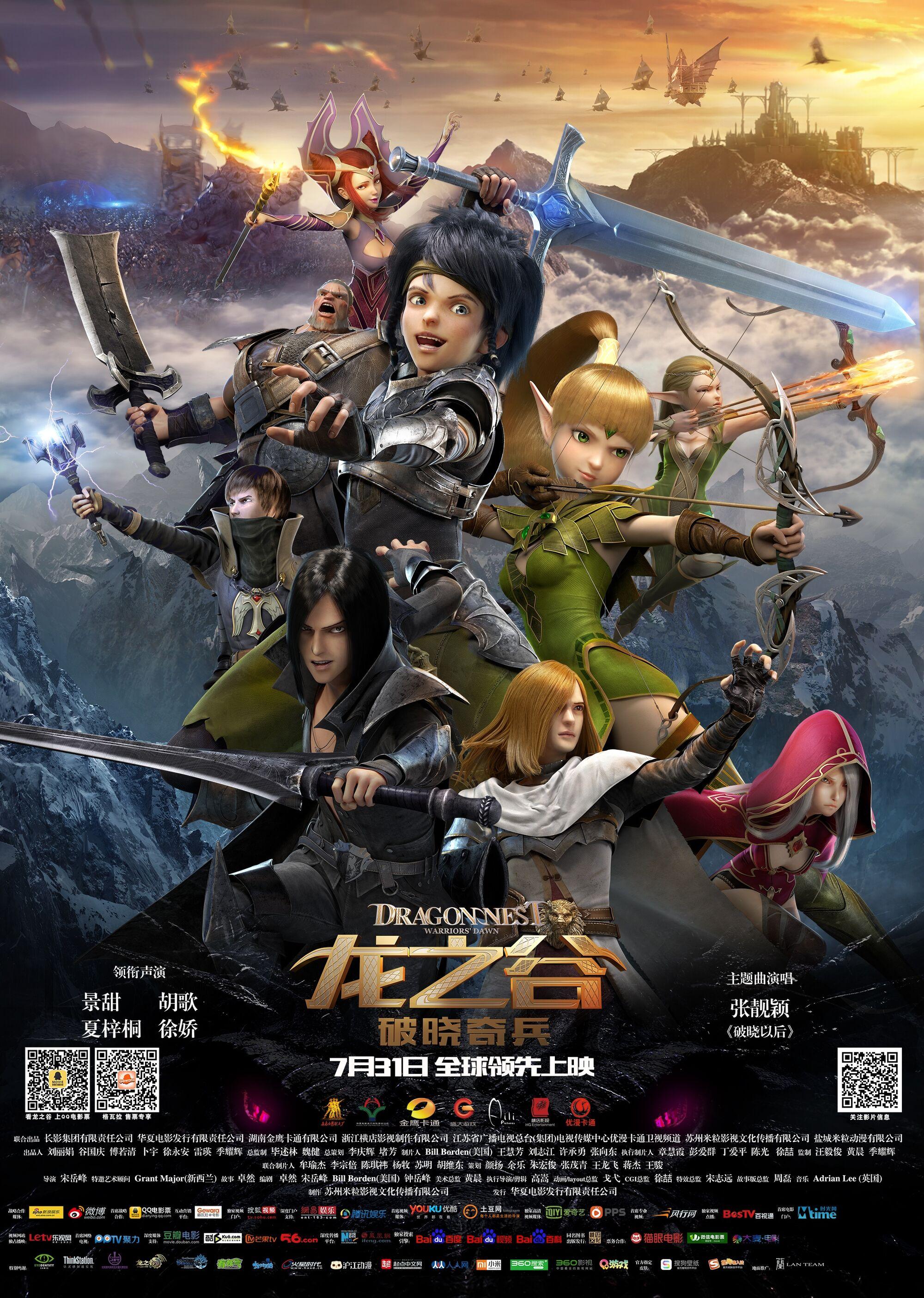 Dragon Nest Warrior s Dawn Dragon Nest SEA Wiki