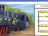 Старая зерновая железная дорога (веб-сайт)