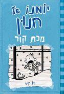 Hebrew Cabin Fever