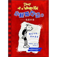 Chinese Wimpy KId