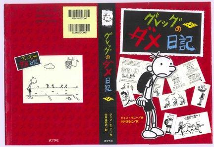 Wimpy-kid-japan