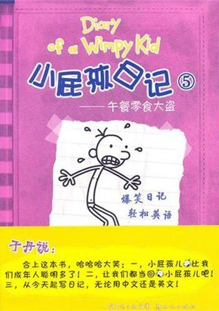 Diary Of A Wimpy Kid The Last Straw Chinese 1 Diary Of A Wimpy Kid Wiki Fandom